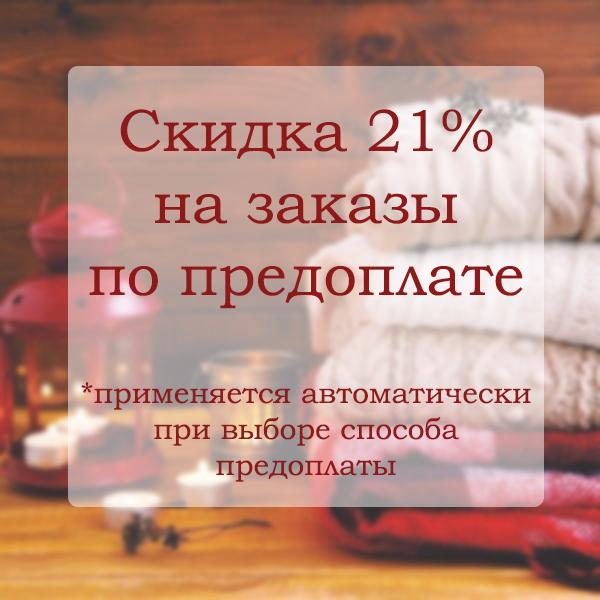 Скидка 21% по предоплате
